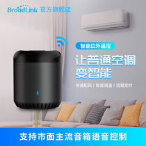 Bo Lian black beans smart home system remote infrared air conditioning TV remote control Lynx elf small voice