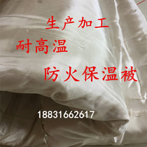 Aluminum silicate insulation is fire insulation high temperature acupuncture blanket custom processing non-asbestos ceramic fiber cotton