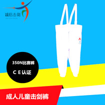 Fencing equipment adult children fencing pants 350N Fencing Pants CE certification can participate in the national competition.