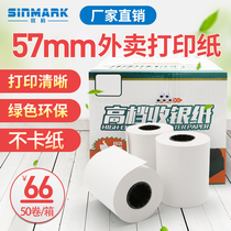 Xin code 57mm*50mm cash register paper Baidu hungry Mei Tuan takeaway printer paper 58mm thermal paper hotel food supermarket notes paper kitchen a la carte treasure 50 rolls of small ticket paper