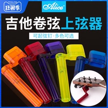 Guitar Reel String Erston String Tool String Tool Pull-Cone Ballad Wood Guitar Change Set