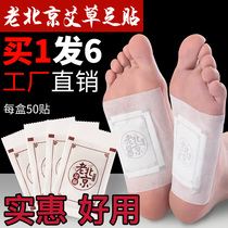 Authentic old Beijing foot paste detoxification dampness fat loss sleep lack sleep sleep sleep insomnia soles to moisture