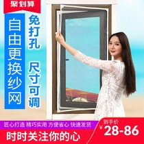 Magnetic screens free drilling summer mosquito invisible screens DIY self-adhesive simple dust household screens screens