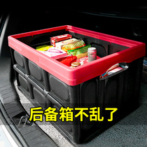 Car storage box trunk storage box car finishing box car folding car decoration supplies Daquan car