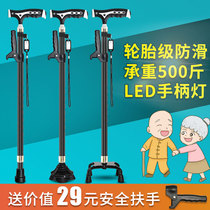 Crutches cane cane folding telescopic light four feet one-handed crutch elderly anti-skid elderly blind Four Corners