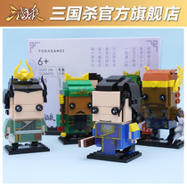 Three countries kill the physical surrounding square head mini building blocks small kill quartet doll Q version of Wu will be installed spelling Guo Jia.