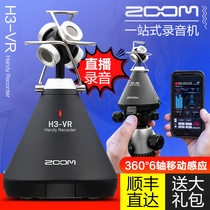 ZOOM recorder small professional voice recorder portable H3-VR diaphragm microphone microphone 360 degree surround sound