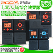 ZOOM G1ON G1XON electric guitar integrated effect device B1ON B1XON bass integrated effect device