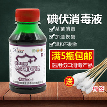 100ml ritecchia medical iodine iodine iodine disinfection wound disinfection iodine disinfectant 5 bottles