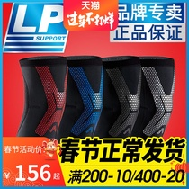 LP knee pads sports LPCT71 running outdoor mountaineering protective gear basketball men and women badminton riding knee pads United States