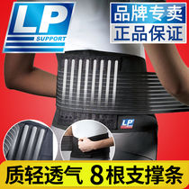 LP waist sports 919 men and women basketball badminton mountaineering weightlifting fitness protective equipment squat waist belt training