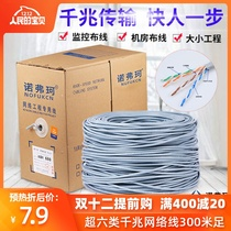 Super Six 6 class double shielded gigabit 7 seven class home network cable computer broadband poe outdoor monitoring network line 300 meters
