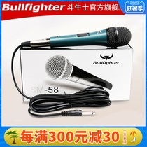 Bullfighter Bullfighter Speaker Microphone K Song Conference Speech Microphone Move Ring Wired Microphone