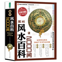Genuine Illustration Feng Shui Encyclopedic 2000 Ask teaches you to become a master of feng shui layout of the treasure constellations of the ebb test culture and art publishing house  the classics of the concise and easy to understand 2000 practical feng shui questions.