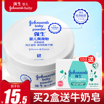 Johnson Baby Powder 140g with puff adult sweat to smell lady prickly heat rash to oil