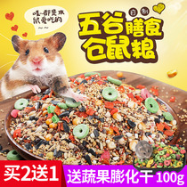 Hamster Deluxe Protein Hamster grain supplies self-matching staple food grain feed Golden Bear bread worm dry