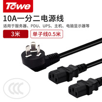 TOWE with pdu power cord one point two national standard plug 10A turn C13 power extension cord 1 0 Square 3 meters