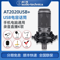 Audio Technica Iron Triangle AT2020 USB plus mobile phone computer K song recording capacitive microphone microphone