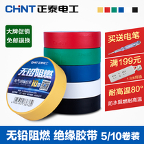 (10 package)Zhengtai insulation tape electrical tape Fire Flower high temperature PVC tape 10 meters 20 meters