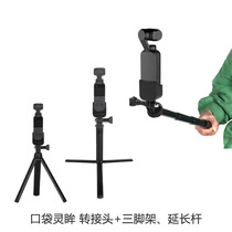 To Thai pocket Ling MoU Yuntai camera tripod self-timer plus extension rod DJI Osmo POCKET expansion accessories