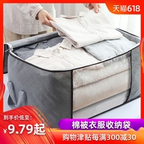 Quilt storage bag finishing bag clothes packing bag quilt oversized bag clothing luggage bag moving artifact