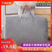 Loaded clothes quilt storage bag Moving Storage home moisture-proof bag finishing bag packing bag luggage bag storage bag