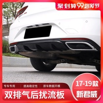 Special 17-19 new regal post lip Buick Regal rear spoiler double exhaust pipe modified surrounded by decoration