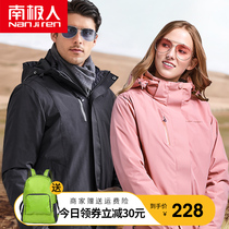 Antarctic mens three-in-one detachable autumn and winter Outdoor Plus velvet thick two coats ladies Tide brand