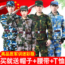 Military training camouflage suit mens work clothes military clothing wear-resistant summer female special forces thin section students military training