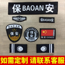 Security sign a full set of security overalls accessories Epaulette Epaulette armband new seven-piece logo Velcro decoration