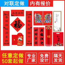 Couplets custom Spring Festival custom high-end advertising couplets printed New Year gift box couplets printed wholesale custom