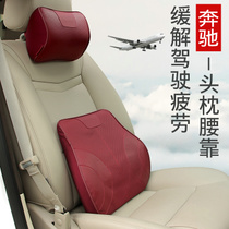 Mercedes-Benz lumbar backrest lumbar pillow cushion lumbar cushion leather memory cotton E-Class C-Class car headrest lumbar support set