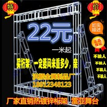 Factory direct Truss hot galvanized line frame wedding horizontal Frame stage frame square tube aircraft frame t Taiwan background advertising horizontal frame