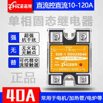 Taiwan Zhit SSR-1 DD220D40 normally open single-phase solid state relay 40A DC-controlled DC.