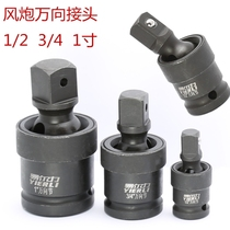 Air gun universal joint electric wrench socket wrench interface active socket joint electric automatic steering head