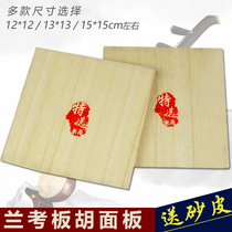 Board Hu panel Lancao bubble birch high school sound Qin cavity Yu drama board Huyin board national board Huqin musical instrument accessories.