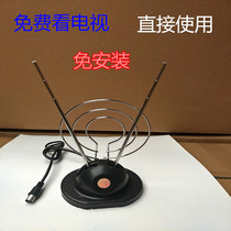 TV household antenna indoor positioning mini super strong home reception old-fashioned signal antenna pot small pot