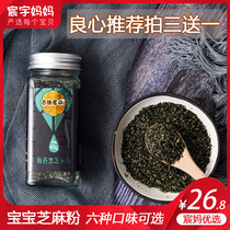 Black sesame powder seaweed powder baby food seasoning sauce no added baby children pilaf oyster powder walnut powder