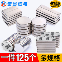 Strong magnet super-strength patch small absorbent iron-absorbing stone rectangular magnetic steel high-strength thin circular bar-shaped ferrite boron