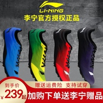 Li Ning spikes track and field sprint men and women professional nail shoes training students body Test four running shoes Yuanyang