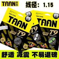 Special TAAN Tyon tennis line triangle line comfortable ball-controlled T9 fine 5 send 1 hot tennis front.