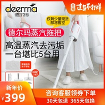 Del Mar steam mop cleaning machine high temperature and high pressure household electric hand-held multifunctional mop to wash ZQ610