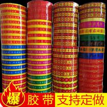 Bucket fragrant five color printing tape sealing Tower yellow tape a variety of specifications of the waist stickers Hong Hong