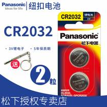 Panasonic CR2032 button battery lithium 3V computer motherboard millet weighing scales electronic key car remote control