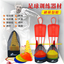 Yin wave football training equipment sign barrel obstacle set around the pole Set flag disc angle flag set rope ladder hurdle