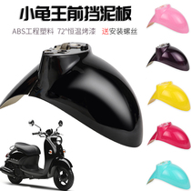 Electric car small turtle King front fender shell motorcycle fender fender front rear