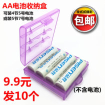 10 battery box rechargeable battery storage box can put 5 7 or 4 5 battery