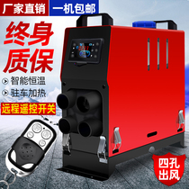 Parking heater truck tricycle diesel fuel heater integrated machine 12v24v household installation of heating machine