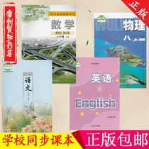 Chinese book Mathematics English physics textbook textbook textbooks first 28 grade 8 on the Jiangsu Teaching edition