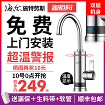 Haier instant electric heating faucet kitchen household small kitchen treasure heater speed fast thermal and thermal heating heater